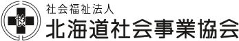 社会福祉法人北海道社会事業協会