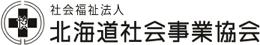 社会福祉法人 北海道社会事業協会