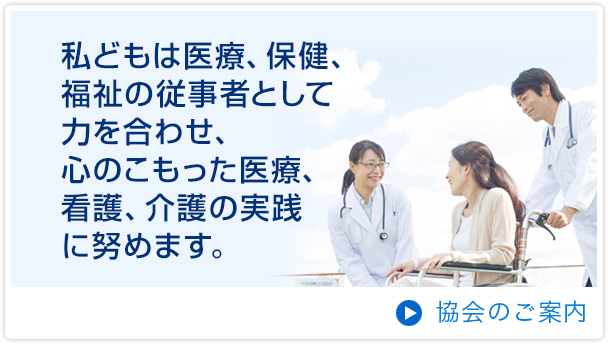 病院 帯広 協会